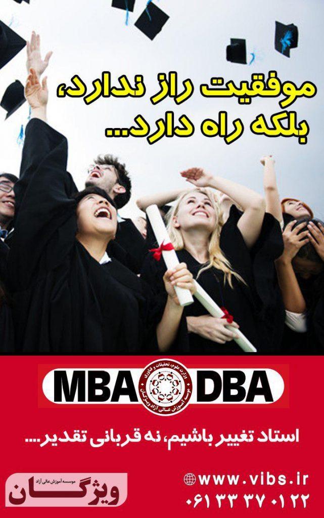 ویژگان;mba;mba اهواز:dba ;dba اهواز; مدیریت کسب و کار ;ارشد مدیریت ; دکتری مدیریت;خوزستان;اهواز
