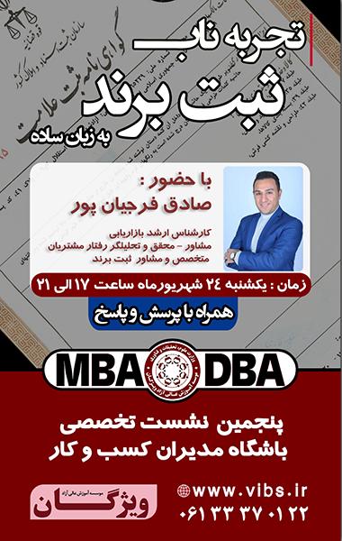 ویژگان ; ثبت برند ; mba اهواز ; dba ; dba ; مدیریت کسب و کار